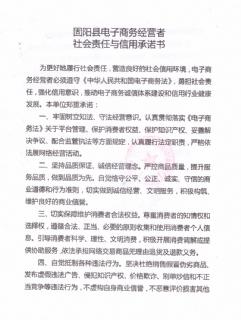 固阳县万博体育下载调味品ios万博下载有限公司社会责任与信用承诺书