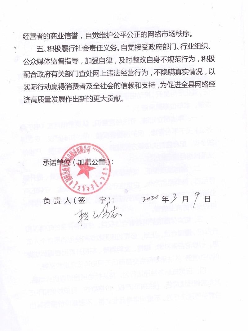 电子商务经营者社会责任与信用承诺书2